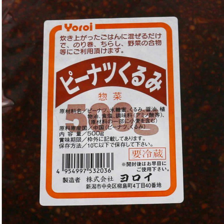yoroi003